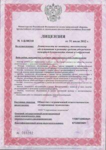 Лицензия на пожарную деятельность (Лист 1)