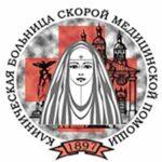 ОГБУЗ «Клиническая больница скорой медицинской помощи»